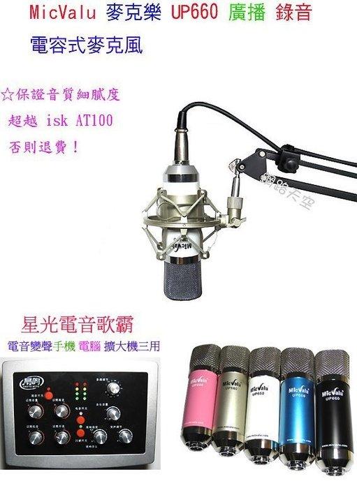 要買就買中振膜 非一般小振膜 星光電音歌霸 HF-5000 pro+ UP660電容麥克風支架防噴網送166音效