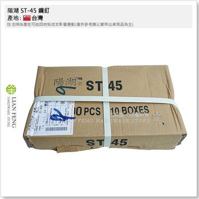【工具屋】*含稅* 陽湖 ST-45 1000支 (一箱10盒) 鋼釘 氣動鋼釘 氣動槍用 鋼排釘 水泥釘 釘針 台灣製