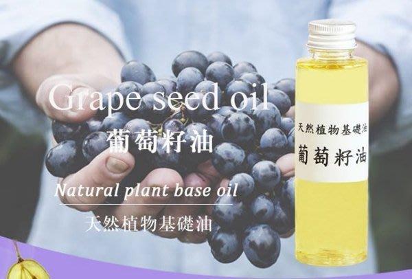 【精製葡萄籽油 100ml】手工皂原料