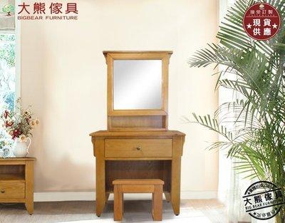 【大熊傢俱】99² 實木妝台  化妝桌 化妝鏡 長方鏡 梳妝台 儲物桌 原木 化妝凳 矮凳 實木傢俱 另售床頭櫃 床