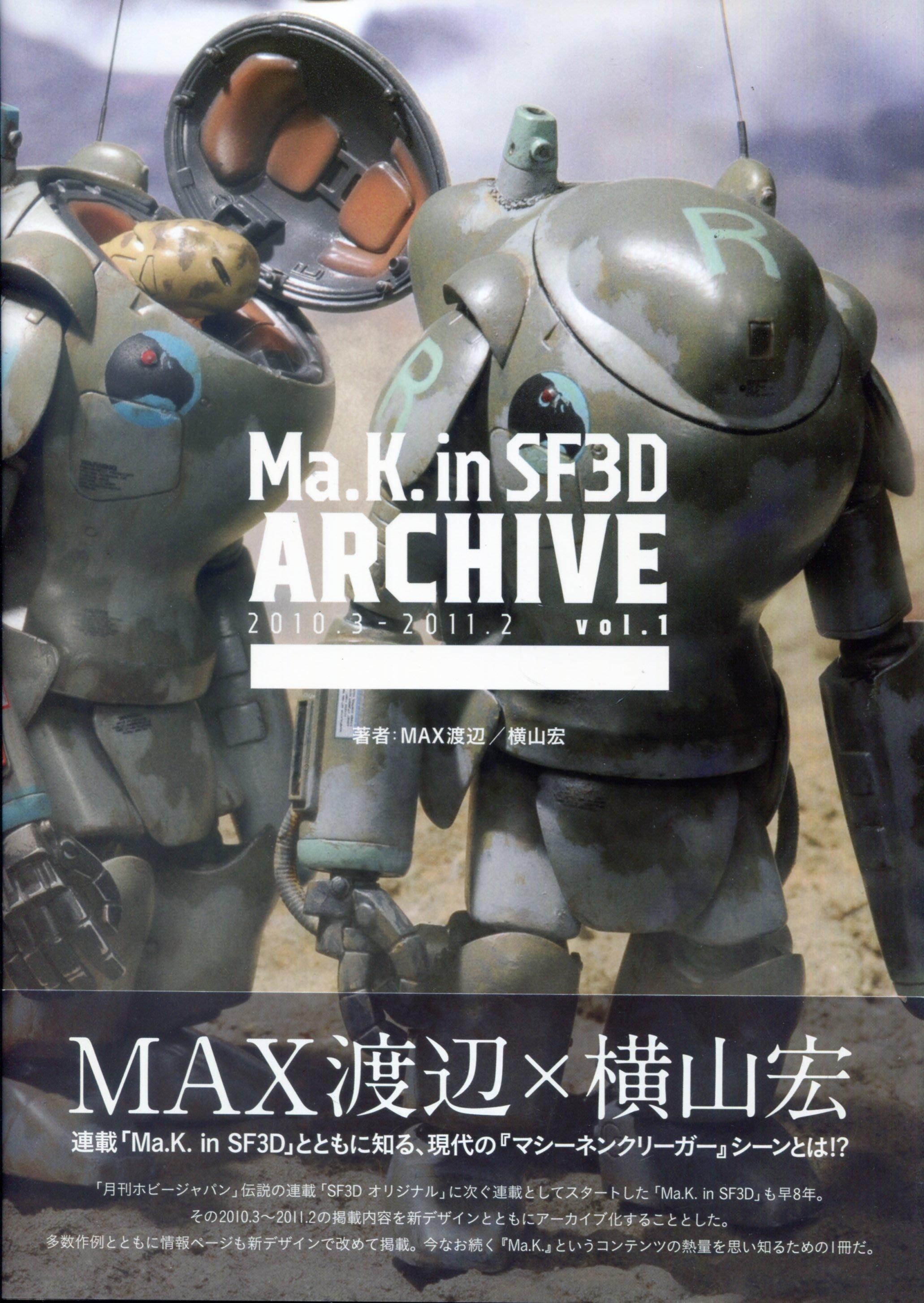 橫山宏《Ma.K. in SF3D Archive 2010.3-2011.2 Vol.1》
