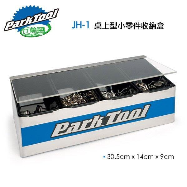 【行輪】ParkTool 工具台用小零件收納盒 JH-1