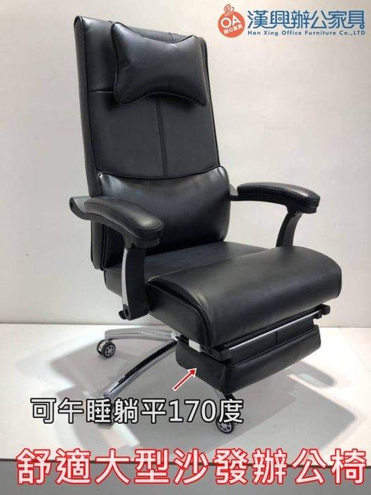 【土城漢興OA辦公家具】舒適前衛辦公椅 特製伸腳設計款  可午睡休息用