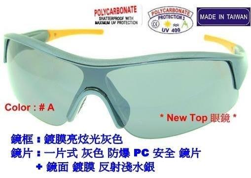 一元起標_運動單車_防風護目_半框運動款式太陽眼鏡_止滑鼻墊和腳套設計_一片式防爆PC安全鏡片_台灣製(2色)_P-60