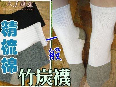 A-14-1竹炭精梳棉短襪【大J襪庫】1組6雙-黑白灰-純棉襪除臭襪竹炭襪-200支細針薄款-學生襪白襪男襪女襪-台灣製
