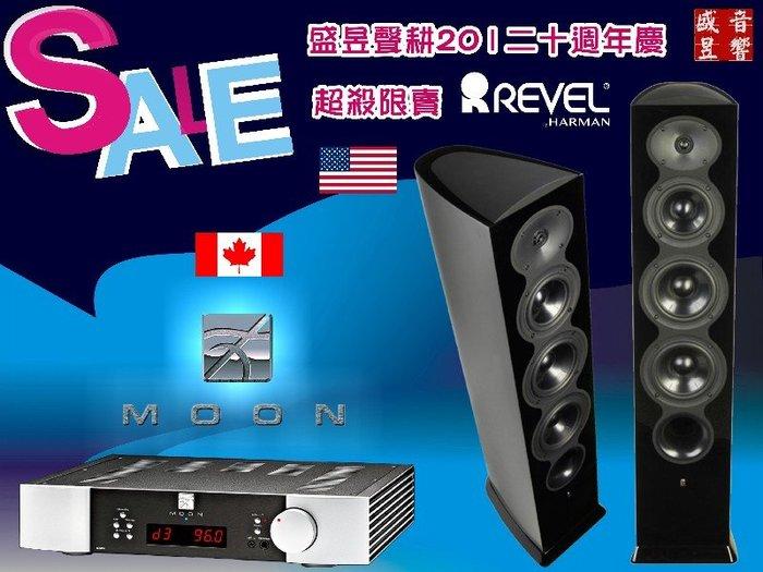 盛昱音響 #美國 Revel F206  喇叭+加拿大 Simaudio MOON NEO 340i 綜合擴大機 #現貨