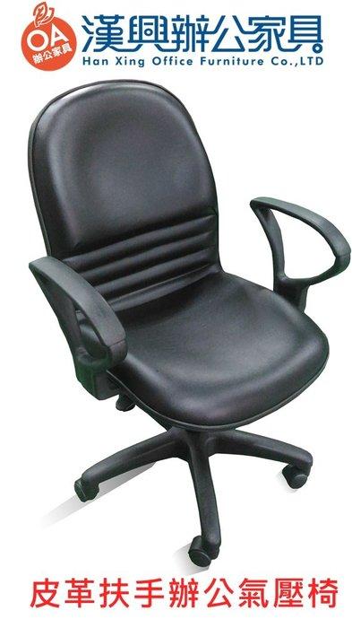 【土城OA辦公家具 】暢銷款辦公室賣座第一名  黑皮扶手辦公椅+氣壓升降