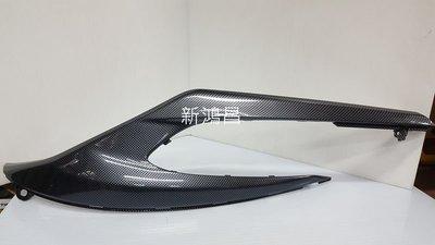 【新鴻昌】#出清品# 三代戰 新勁戰三代 卡夢碳纖維轉印 側條 飛鏢 側蓋飾條 左+右