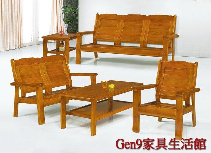 Gen9 家具生活館..518#柚木色組椅(1+2+3+大小茶几)-KH#19-5..台北地區免運費!!
