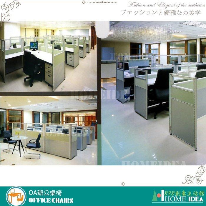 『888創意生活館』176-001-22屏風隔間高隔間活動櫃規劃$1元(23OA辦公桌辦公椅書桌l型會議桌電)台南家具