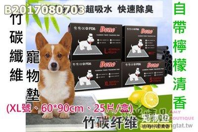 【艾米精品】DONO竹碳纖維寵物墊(XL號、60*90cm、25片/盒)大品牌非劣品抗菌抑菌超吸水檸檬清香快速除臭尿布墊