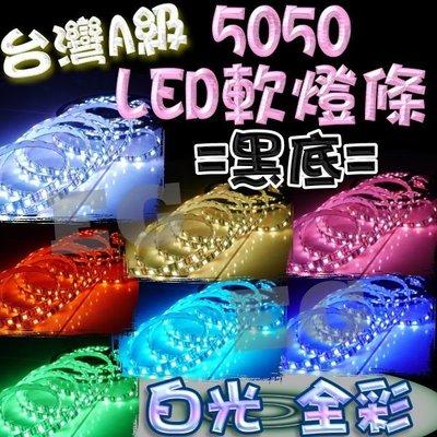 現貨 光展 台灣A級 5050 LED 黑底 軟燈條 1公尺60顆 LED 1捲 5公尺有300顆 5米 白光 全彩