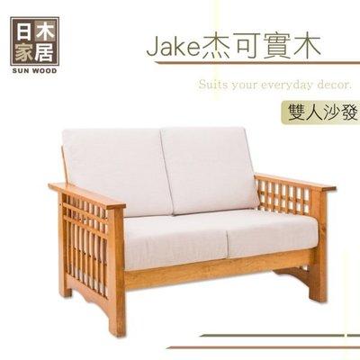 沙發 雙人沙發 日木家居 Jake杰可實木雙人沙發SW5219-AD【多瓦娜】