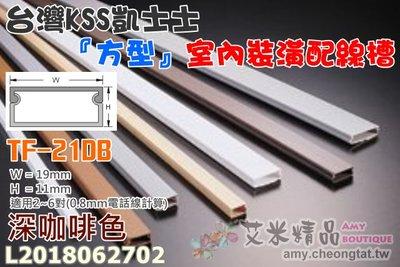 ✨艾米精品🎯台灣凱士士KSS TF-2〈深咖啡色〉室內裝潢配線槽🌈壓線條 壓線槽 配線槽 壓條 壓槽 裝飾管
