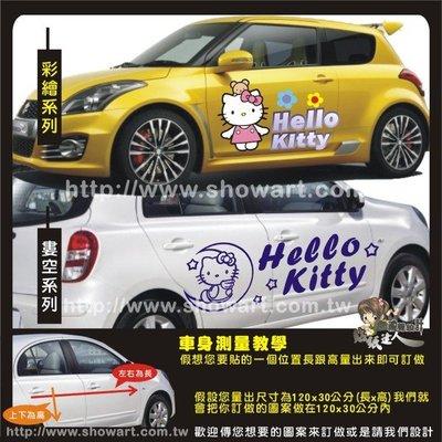 【貼紙達人工作室】痛車設計~汽車貼紙~機車貼紙~凱蒂貓hello kitty