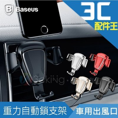 Baseus倍思 車用出風口重力自動鎖手機支架 重力感應 車架 車用支架 汽車支架 手機座 導航 免持