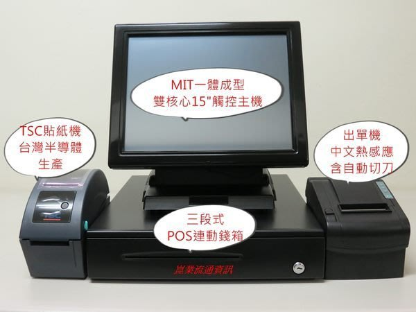 外帶飲料POS點餐系統+全新一體成型觸控主機+貼紙機或出單機+錢箱