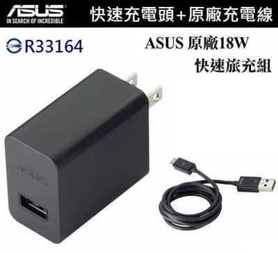ASUS 18W 9V/2A 原廠快速旅充組【旅充頭+傳輸線】ZE500CL ZE601KL A600CG A500CG