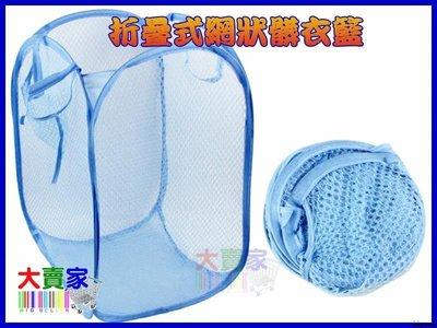 【優良賣家】O038 日式折疊式網狀髒衣籃 彩網髒衣籃 洗衣籃 創意家居收納筐 雜物桶
