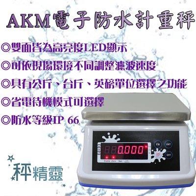 電子秤 磅秤 AKM-6 防水電子秤 計重秤--保固兩年【秤精靈】