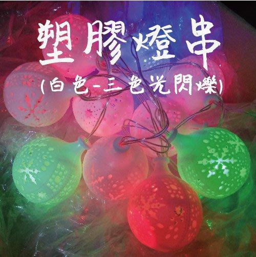 【TreeWalker 露遊】白色塑膠燈串(三色光閃爍) 室內外裝飾燈 造景燈 燈條 微NG出售 $199元