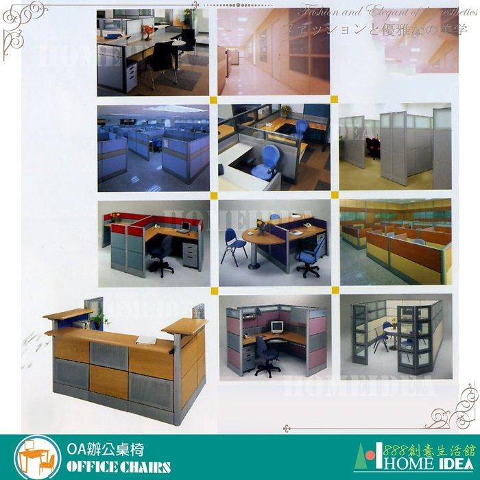 『888創意生活館』176-001-15屏風隔間高隔間活動櫃規劃$1元(23OA辦公桌辦公椅書桌l型會議桌電)屏東家具