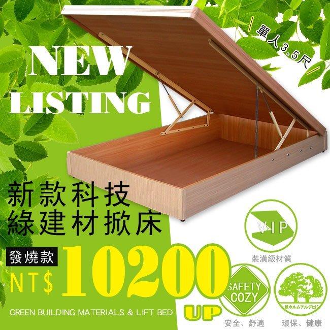 HOME MALL~環保綠建材掀床 單人3.5*6.2尺 $10200元起 (多種色系可選擇)