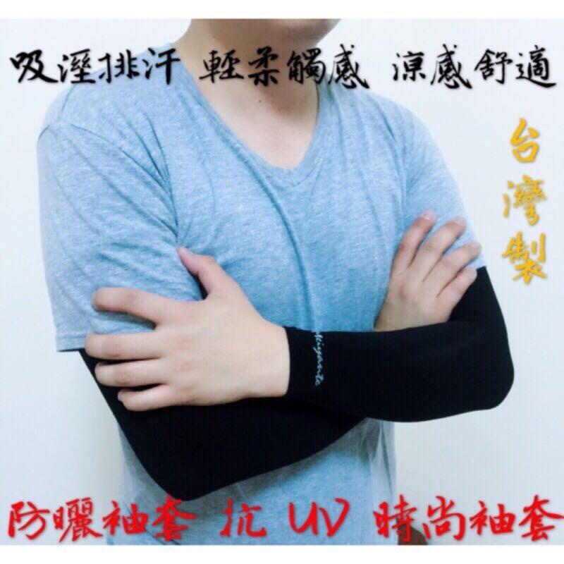 『騎行袖套』透氣騎行袖套男女防曬長款運動袖套 夏季帶指防曬袖套大彈力袖套
