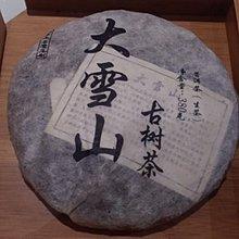 茶太初  2008 大雪山 古樹純料 普洱茶 357克 生茶餅 ~ 20克茶樣
