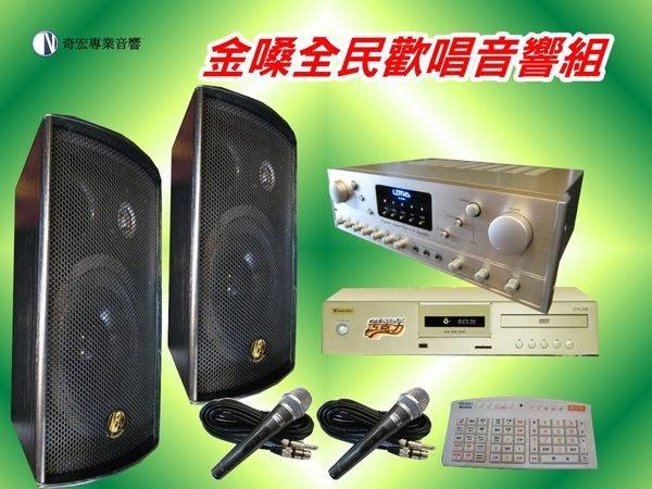 金嗓最新M320伴唱機音響組超低價KTV擴大機喇叭麥克風另有音圓美華大唐點將家