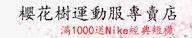 櫻花樹運動服專賣店