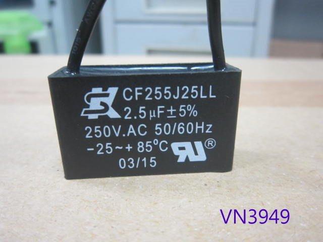 【全冠】台製SK 啟動/運轉電容器 CF255J25LL 2.5uF 250V (VN3949)
