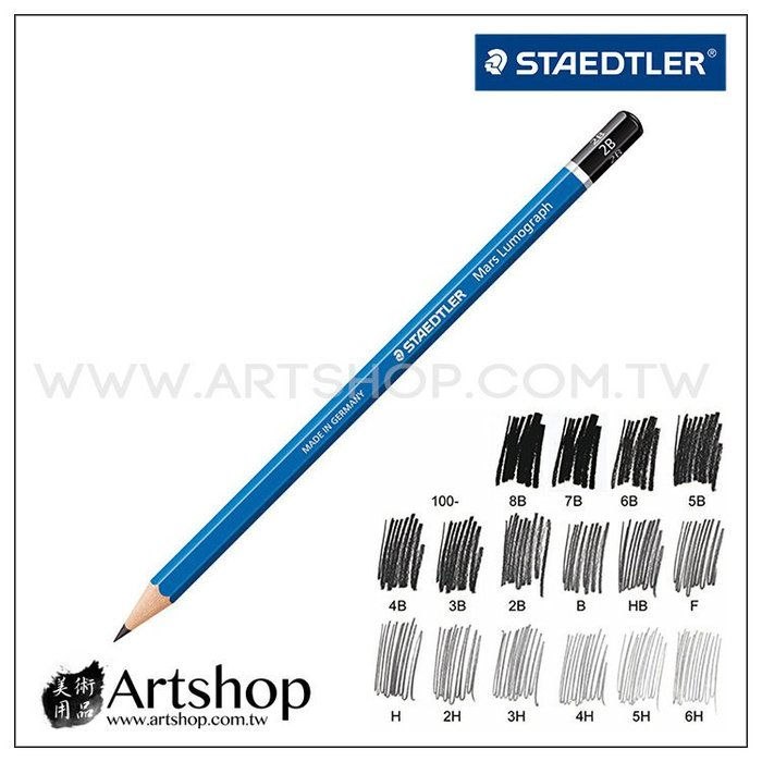 【Artshop美術用品】德國 STAEDTLER 施德樓 100 頂級藍桿繪圖素描鉛筆 (8B-6H) 單支