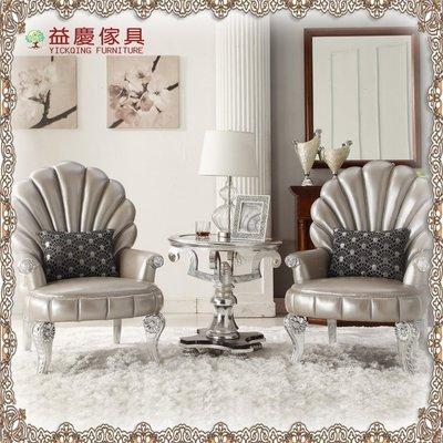 【大熊傢俱】2059 歐式 皮沙發 歐式沙發皮椅 時尚個性椅 金銀箔皮椅