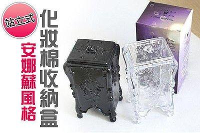 BO雜貨【SK62】復古風格 Anna Sui風格 站立式化妝棉收納盒 蝴蝶薔薇典雅雕花 308