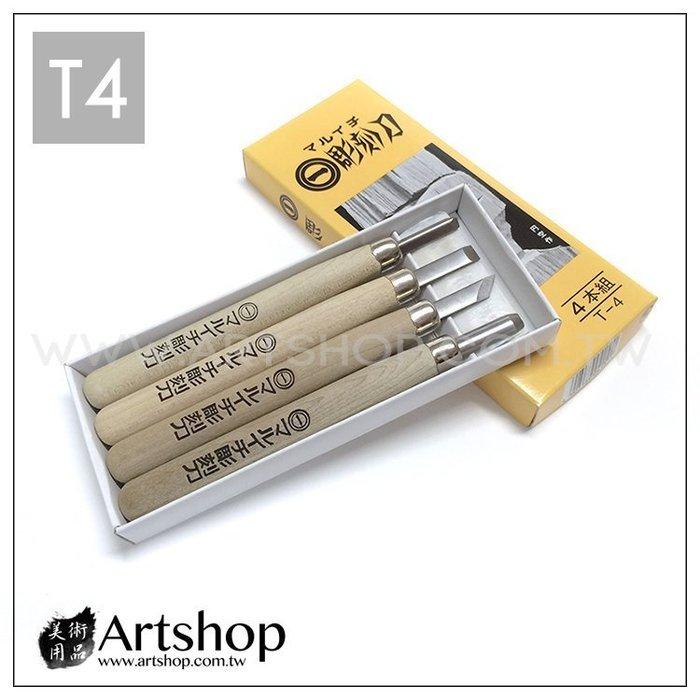 【Artshop美術用品】日本 Maruichi 丸一 雕刻刀 T4 (4支入) 紙盒裝附磨刀石