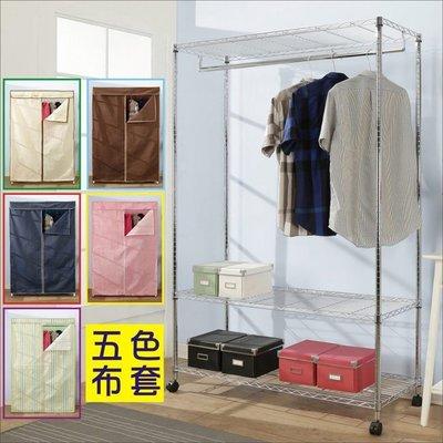 收納 開學 外宿 租屋 【居家大師】鐵力士三層單桿布套衣櫥附輪(120x45x185CM)/B-WA015/層架/衣櫥