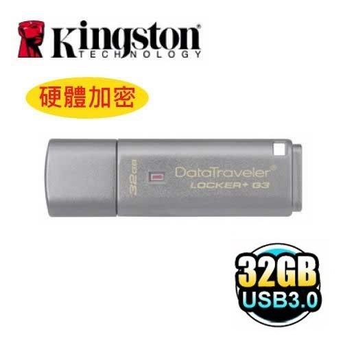 含稅 公司貨 Kingston 金士頓 32GB 32G DTLPG3 USB3.0 加密碟 隨身碟