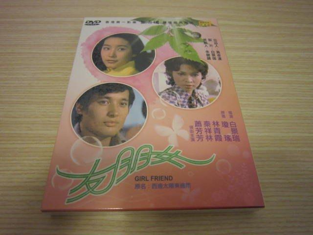 懷舊經典電影《女朋友》DVD 林青霞 蕭芳芳 秦祥林