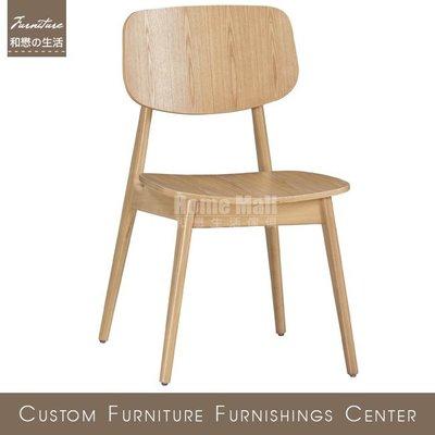 HOME MALL~日內瓦實木餐椅(白橡色)$3100元(雙北市免運費)6N