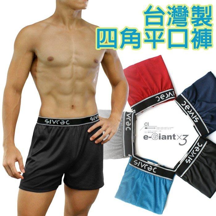 《衣匠x3》☆MIT台灣製 CD纖維 男內褲四角內褲 排汗內褲  平口褲﹝CK27S﹞