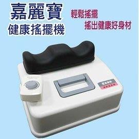 嘉麗寶美體律動舒脊搖擺機 SN-9702 / SN9702 台灣製造 除神經肌肉痠痛、減肥及解除疲勞 另售SN-9701
