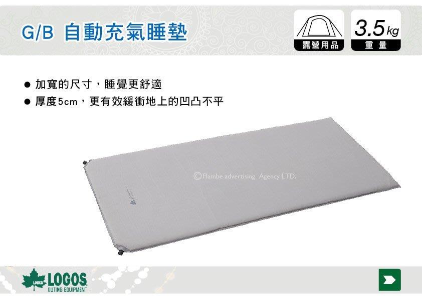 ||MyRack|| 日本LOGOS G/B 自動充氣睡墊 氣墊床 充氣床 睡墊 露營床 No.72884150