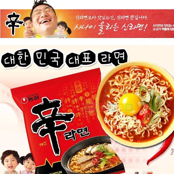 健康本味 韓國 農心 辛拉麵  泡麵 [KO43014809]