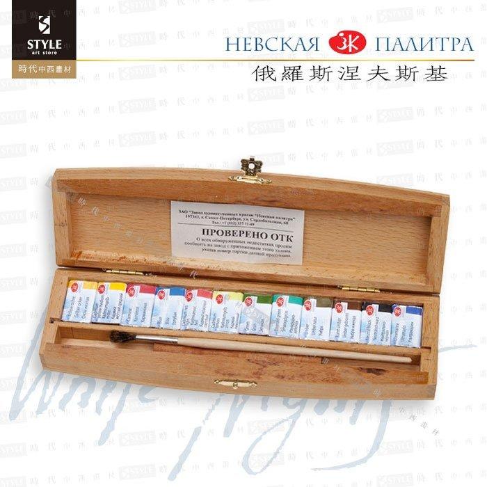 【時代中西畫材】俄羅斯涅夫斯基 白夜塊狀水彩12色櫸木盒裝 (藝術家級)