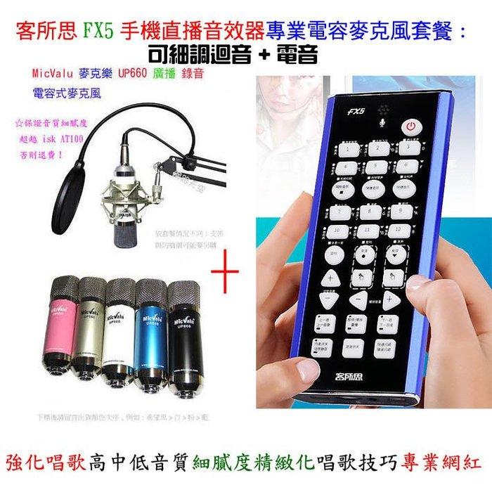 客所思FX5手機直播音效器+中振膜 A1000電容式麥克風無防噴網+支架+送166種音效軟體