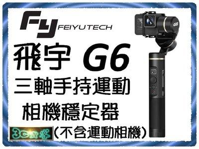 現貨☆台北實體門市☆ Feiyu 飛宇 G6 三軸手持運動相機穩定器 公司貨 不含運動相機 GOPRO Hero6