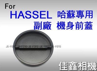 @佳鑫相機@(全新品)副廠機身前蓋 機身蓋 For Hasselblad哈蘇 專用 503 501 500
