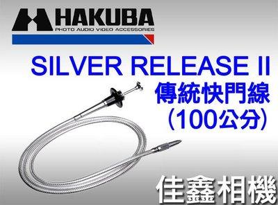 @佳鑫相機@(全新品)Hakuba Silver Release II 傳統快門線 (100cm) 機械式快門線 日本製造