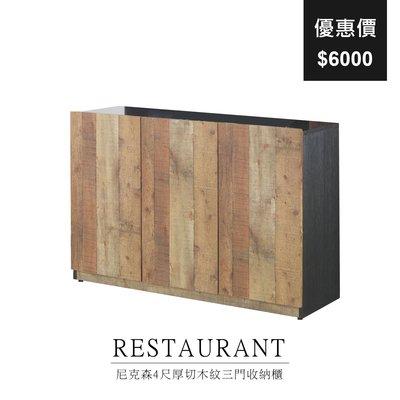 【祐成傢俱】尼克森4尺厚切木紋三門收納櫃